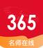 365名师在线 - 家庭终身学习管家应用