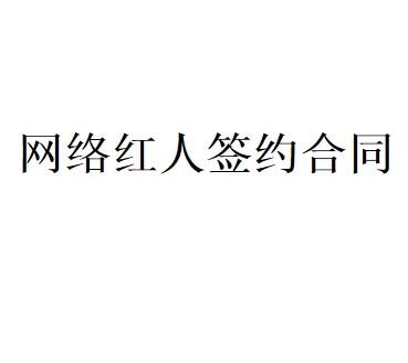 网络红人签约合同协议书范本模板