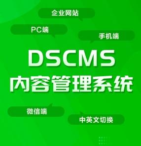 DSCMS-Thinkphp企业站源码内容管理系统