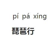 琵琶行(拼音版).docx文档
