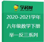 2020-2021学年八年级数学下册举一反三系列(北师大版)