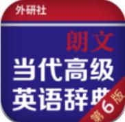 朗文当代英语词典 4.50 - 离线英语词典