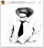 UPX静态脱壳机 0.3 绿软版