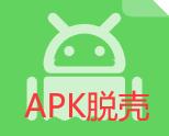 BlackDex 2.0.0 - APK脱壳工具