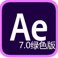 Adobe After Effects Pro 7.0 中文绿色专业版 - 适合老系统老电脑