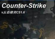 反恐精英CS1.6 3248纯净版(兼容win10 win11)