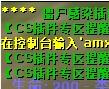 cs1.6僵尸感染插件 v4.3 绿色汉化版